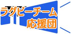 ラグビーチーム応援団